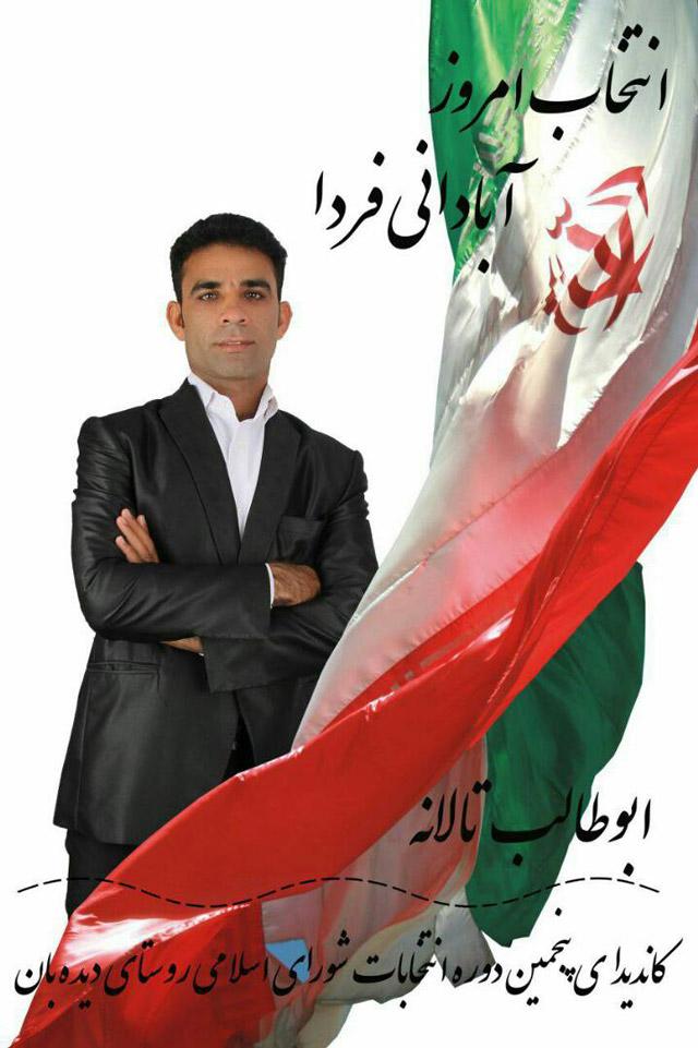 ابوطالب تالانه، کاندیدای پنجمین دوره شورای اسلامی دیده بان