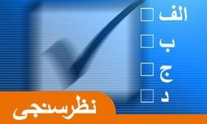 نظرسنجی پنجمین دوره شورای اسلامی دیده بان