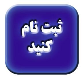 ثبت نام در سایت دیده یانی