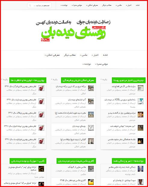 طراحی جدید سایت دیده بانی