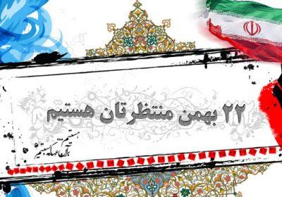 اطلاعیه راهپیمایی و نورافشانی به مناسبت 22 بهمن در دیده بان