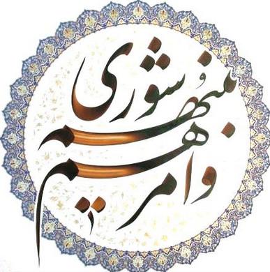 کاندیدای پنجمین دوره شورای اسلامی دیده بان