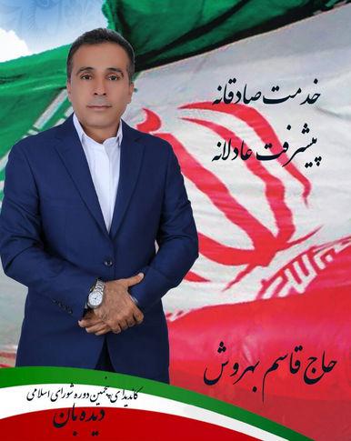قاسم بهروش، کاندیدای پنجمین دوره شورای اسلامی دیده بان
