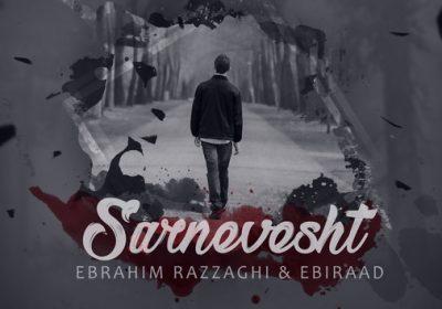 """آهنگ فوق العاده زیبای """" سرنوشت """" با صدای ابراهیم رزاقی و ابیراد"""