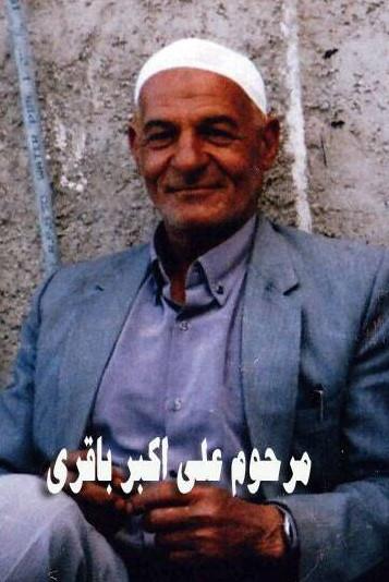 مرحوم حاج علی اکبر باقری (حاجی خورشید)