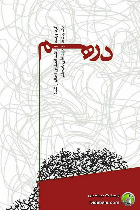"""دهمین کتاب راشد انصاری با عنوان """"درهم"""""""
