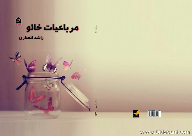 """یازدهمین کتاب راشد انصاری با عنوان """" مرباعیات خالو """" منتشر شد"""