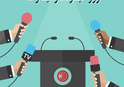 روز خبرنگار مبارک
