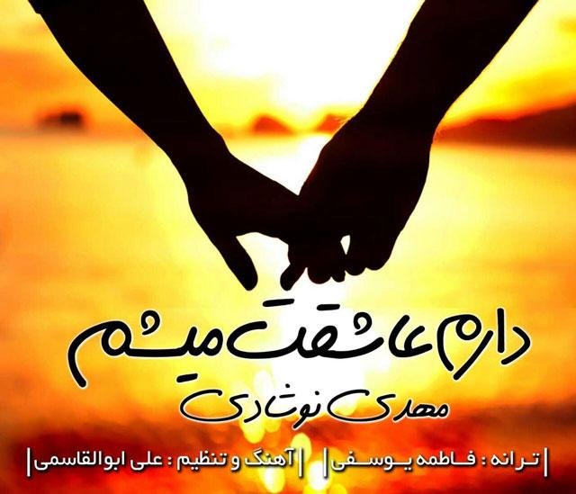 آهنگ جدید مهدی نوشادی به نام دارم عاشقت میشم