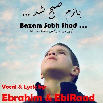 """آهنگ """"بازم صبح شد"""" باصدای ابراهیم و ابی راد"""
