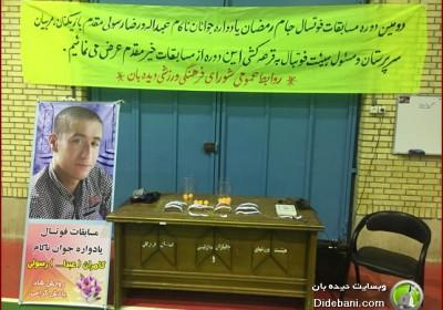 قرعه کشی دومین دوره مسابقات فوتسال جام زنده یادان عبدالله و رضا رسولی