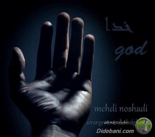آهنگ خدا با صدای مهدی نوشادی