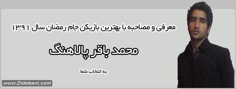 محمد باقر پالاهنگ بهترین بازیکن جام رمضان سال 1391