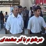 مرحوم باقر محمدی