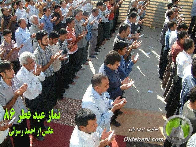 نماز عید فطر سال 1386 دیده بان