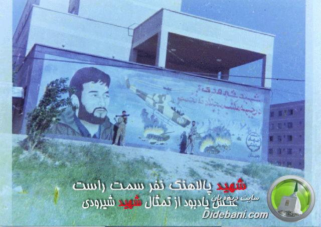 شهید محمدباقر پالاهنگ