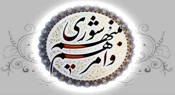 پنجمین دوره شورای اسلامی روستای دیده بان